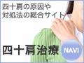 四十肩治療NAVI 四十肩の患者、家族、友人の方達のご要望に合った治療院との出会いの一助となることを目指している全国治療院ポータルサイトです。